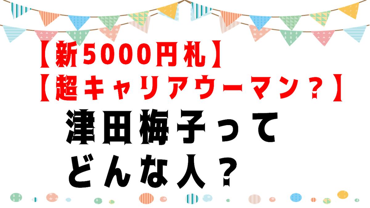 f:id:amusan_hikikomori:20191201163648p:plain