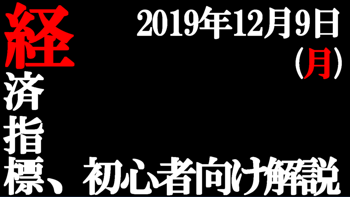 f:id:amusan_hikikomori:20191204181754p:plain