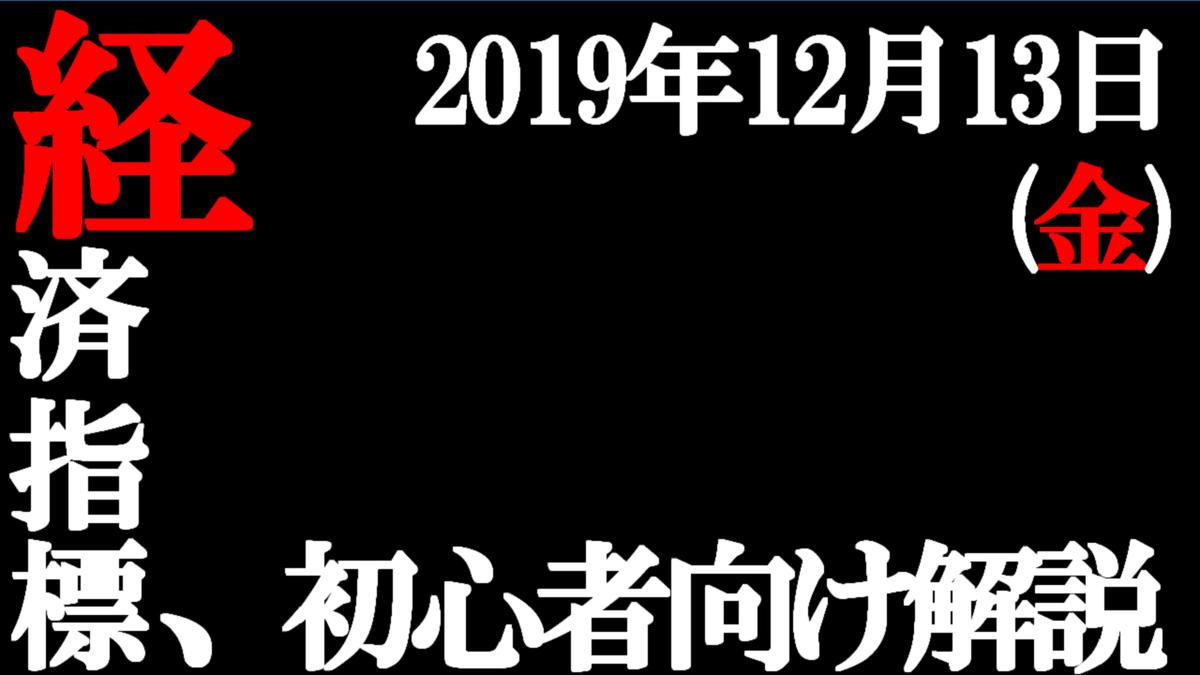 f:id:amusan_hikikomori:20191204182146p:plain