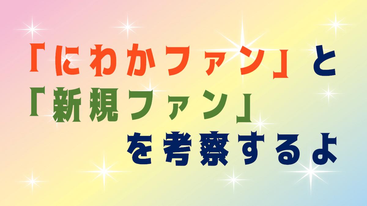 f:id:amusan_hikikomori:20191210124100p:plain