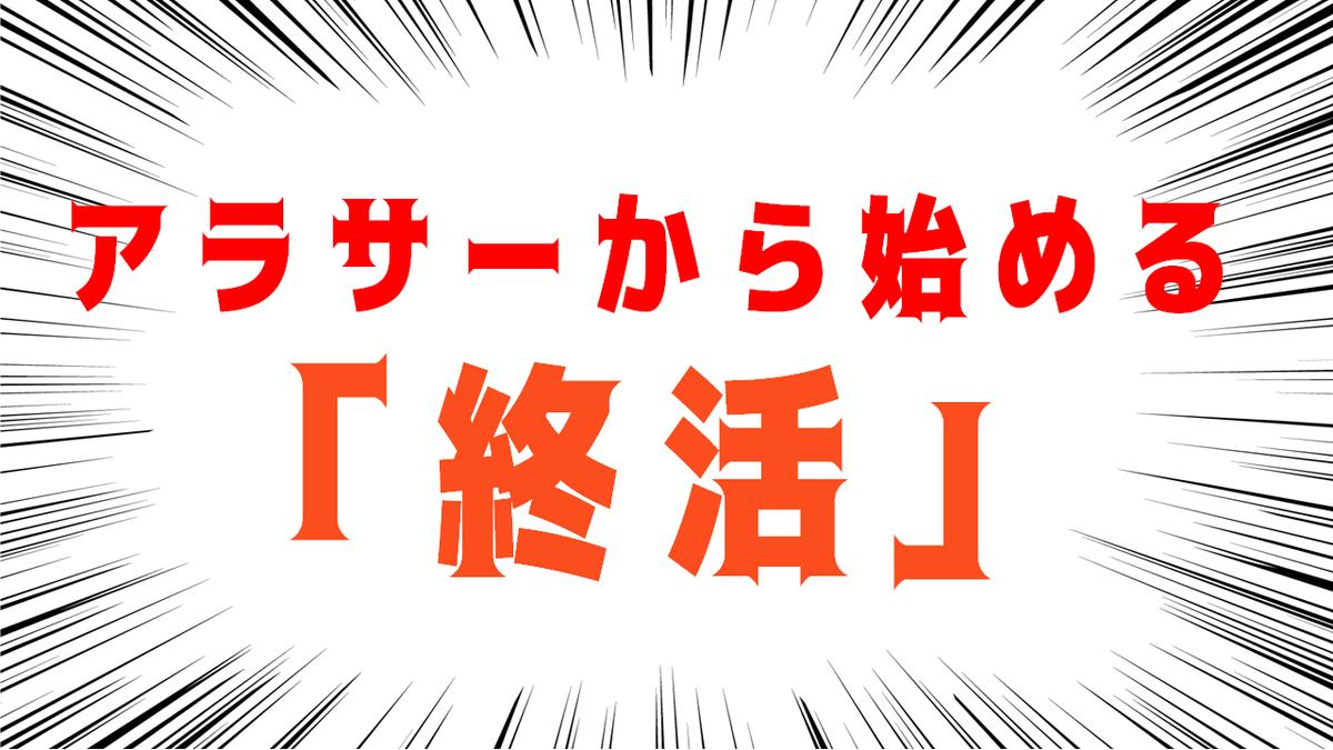 f:id:amusan_hikikomori:20191210223012p:plain