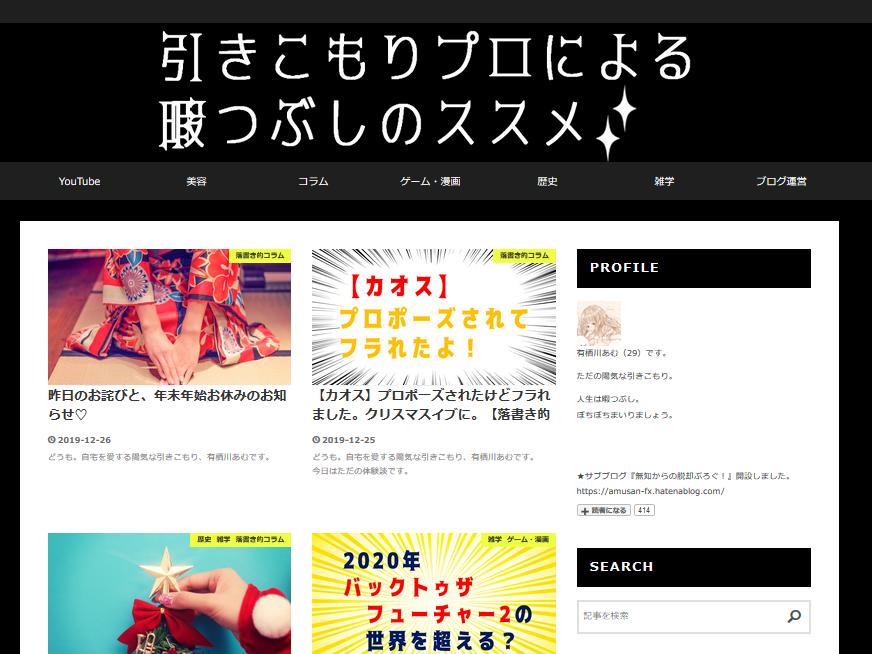 f:id:amusan_hikikomori:20191227213024p:plain