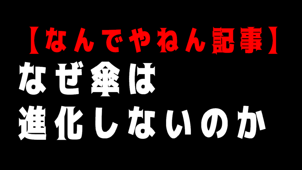f:id:amusan_hikikomori:20200107193959p:plain