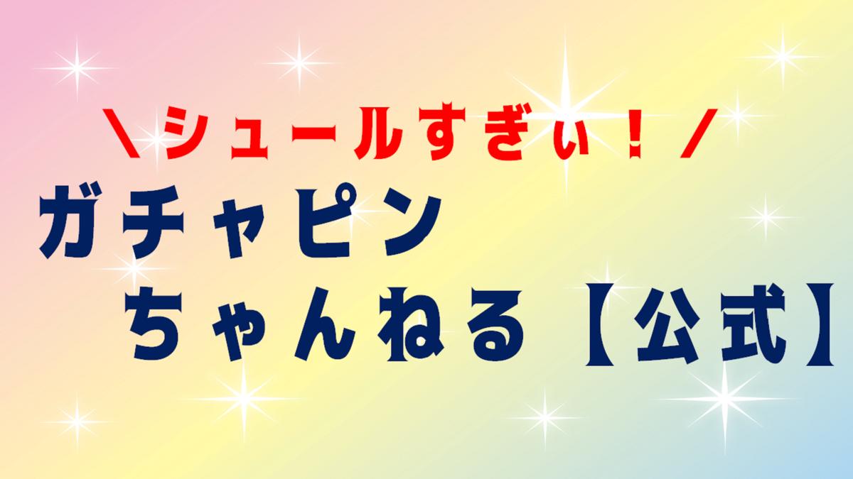 f:id:amusan_hikikomori:20200115141131p:plain