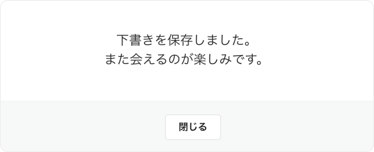 noteの下書き保存が素敵 - ayanakahara
