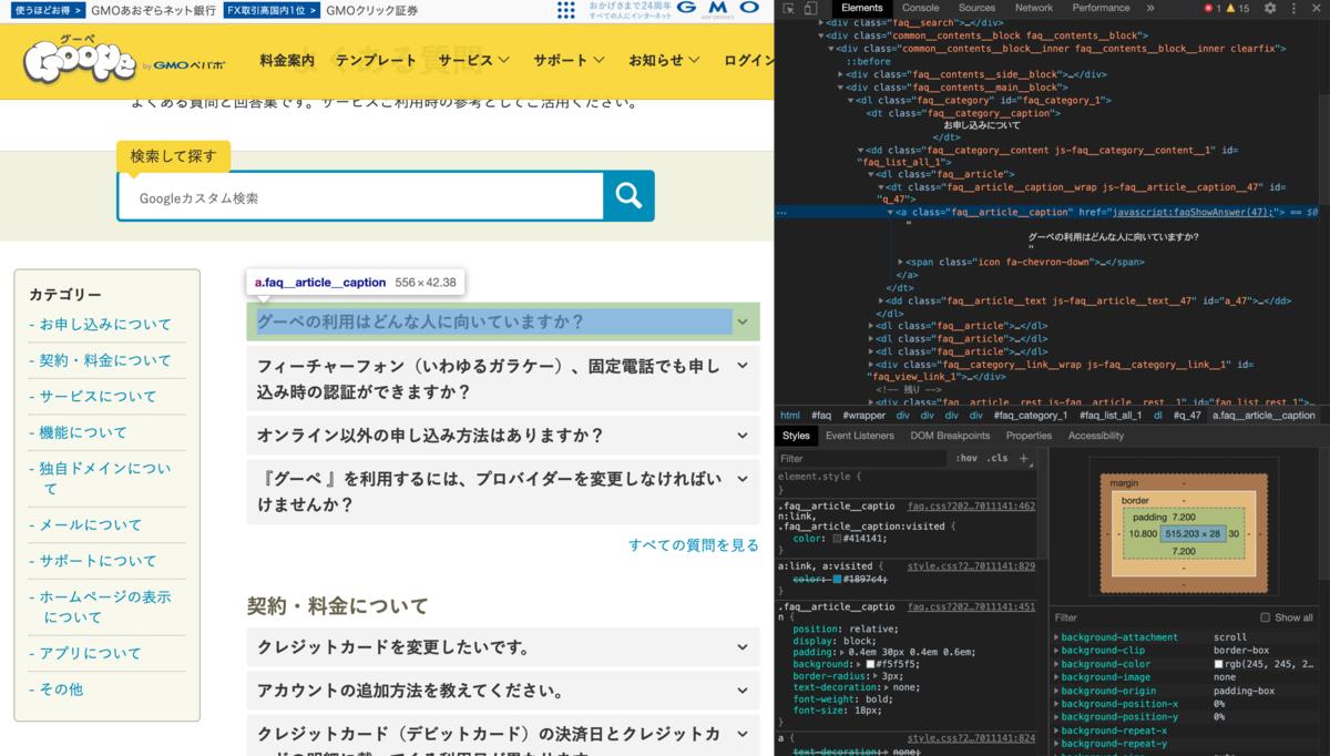 デベロッパーツールの Consoleを使ってCSVを生成する   ayanakahara