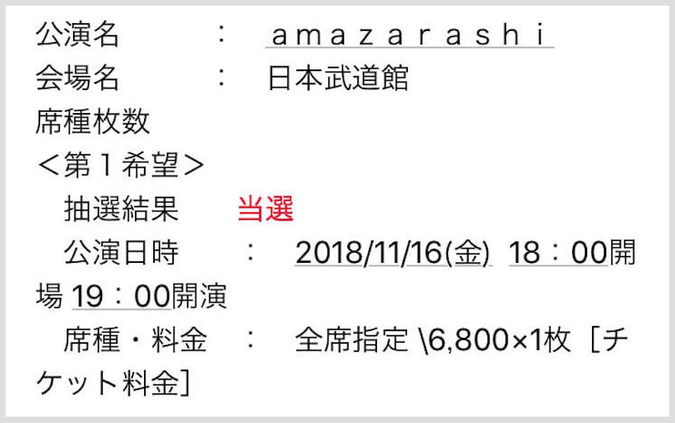 f:id:amz_log:20180609102626p:plain