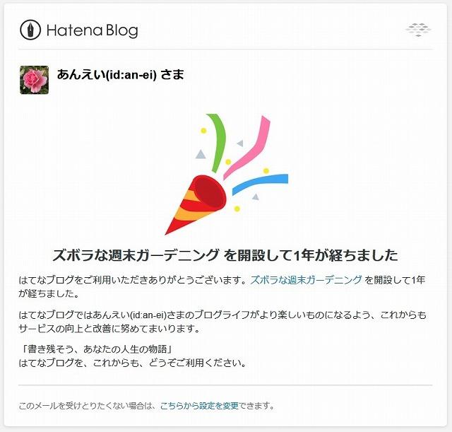 ブログ運営 1年 アクセス状況 ブログ 続ける方法 続ける秘訣 書き方 ブログ作成 はてなブログ おすすめ SmartNews はてなブックマーク