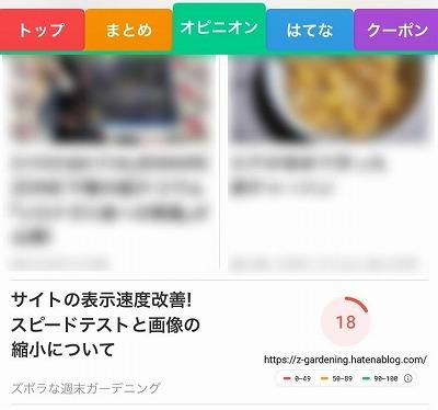 5ヶ月目(6月) SmartNewsに初掲載!