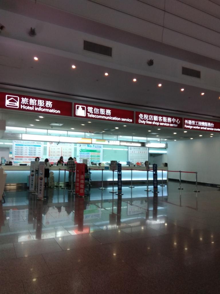 台湾桃園空港simコーナー