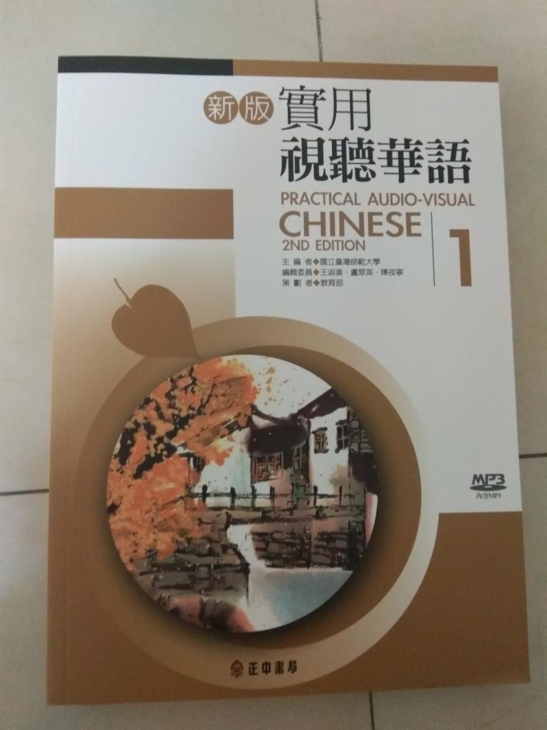 中国語1年勉強