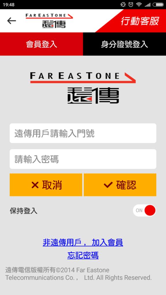 遠傳行動客服登録方法