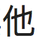 中国語台湾の漢字気をつけること中国語例