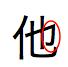 中国語繁体字の気をつけるべき漢字日本語例