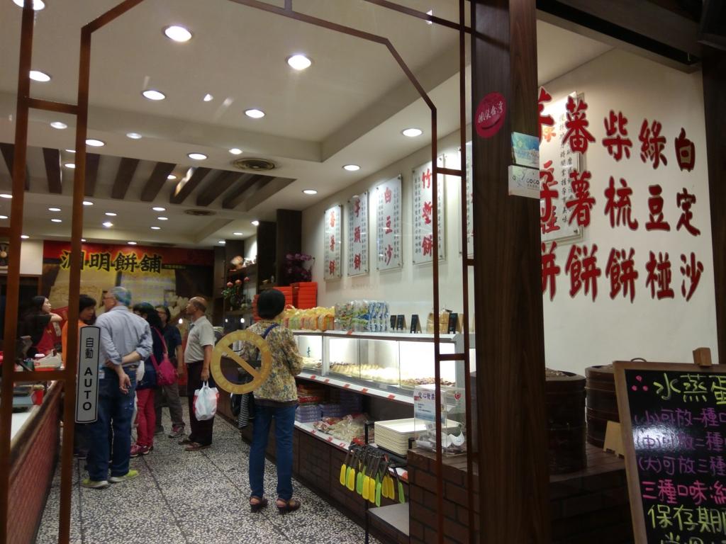 淵明餅舖水蒸蛋糕の店内写真