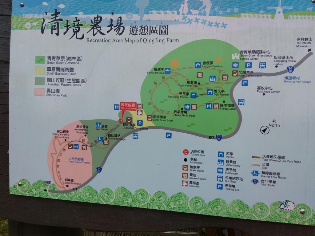 清境農場の地図