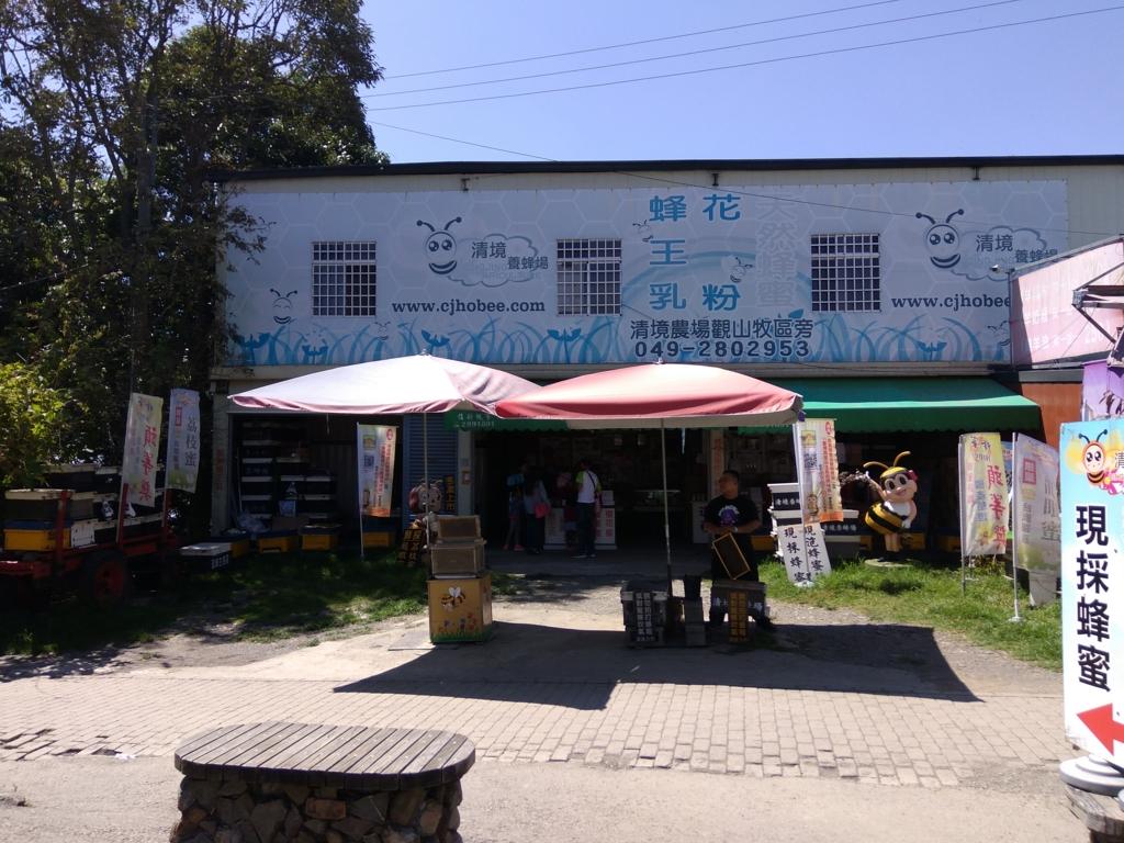 清境農場蜂の店の外観