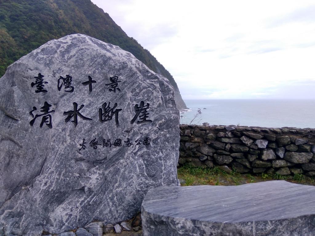 臺灣十景・清水断崖