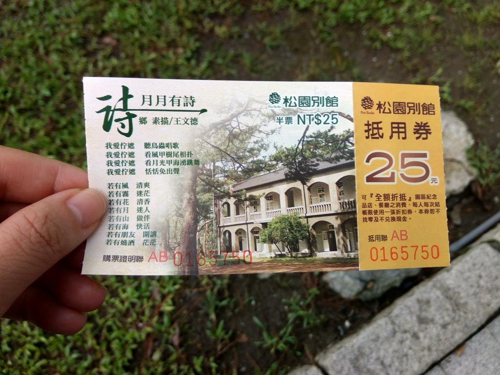 花蓮松園別館入場券