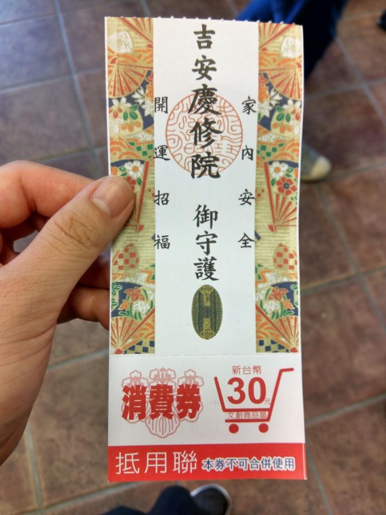 花蓮吉安慶修院入場券