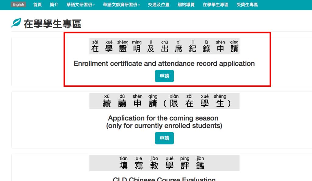 停留ビザ延長台湾大学ホームページ