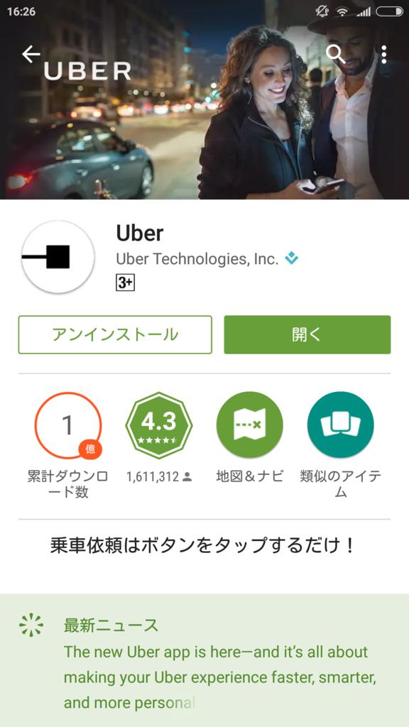 Uber登録方法