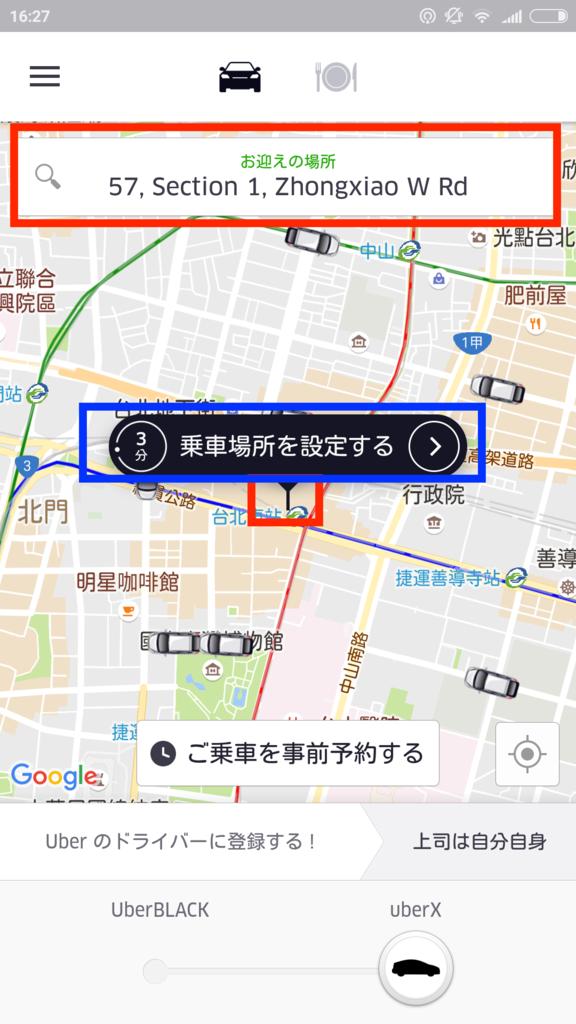 Uber使い方