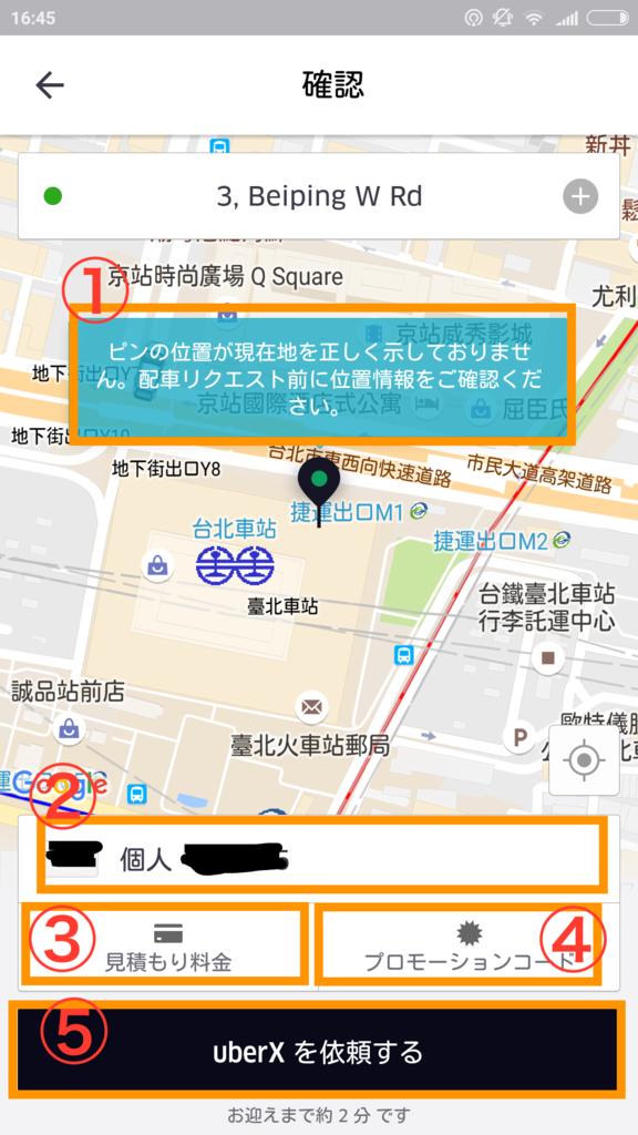 台湾Uber使い方