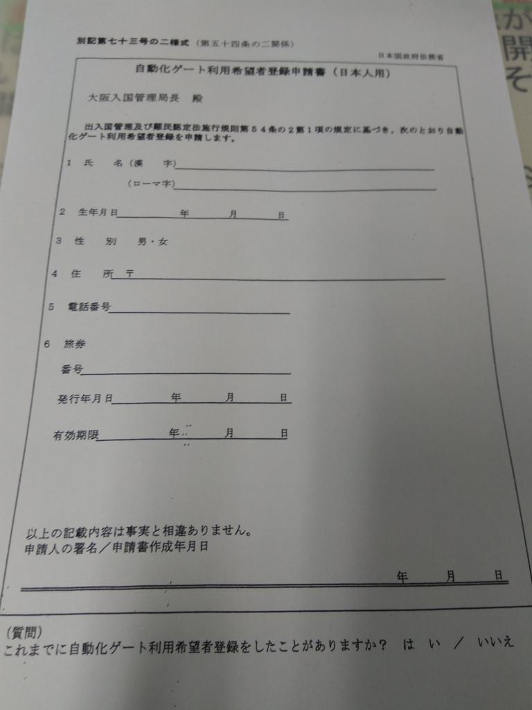自動化ゲートの申込用紙