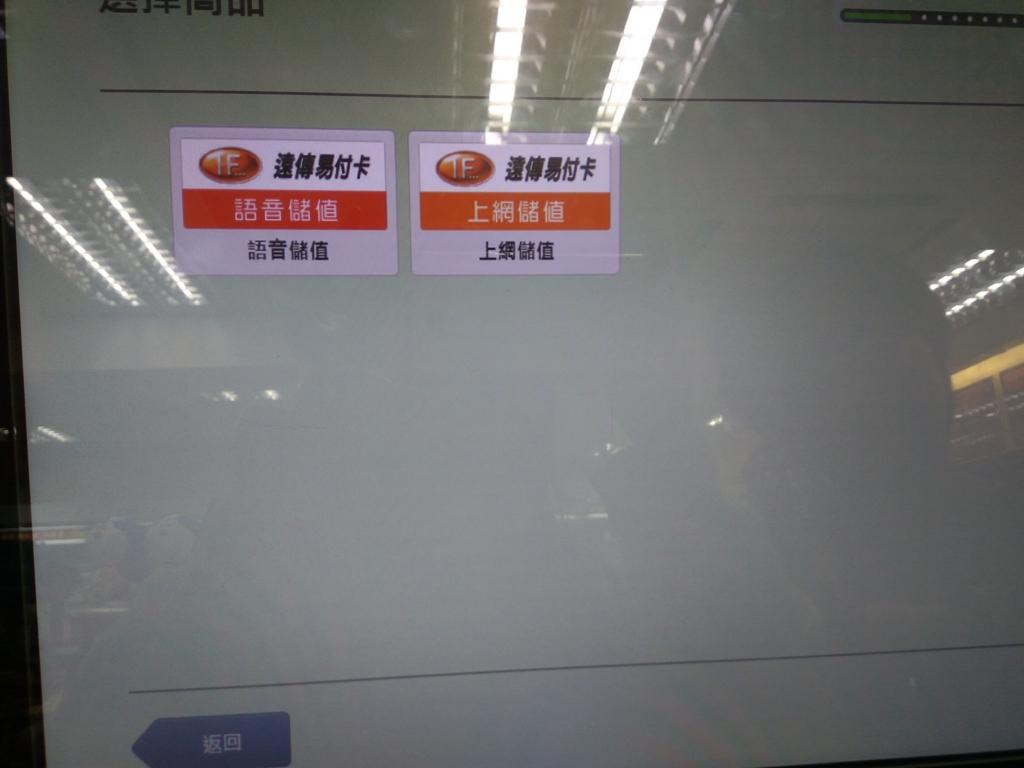 台湾スマホチャージ方法