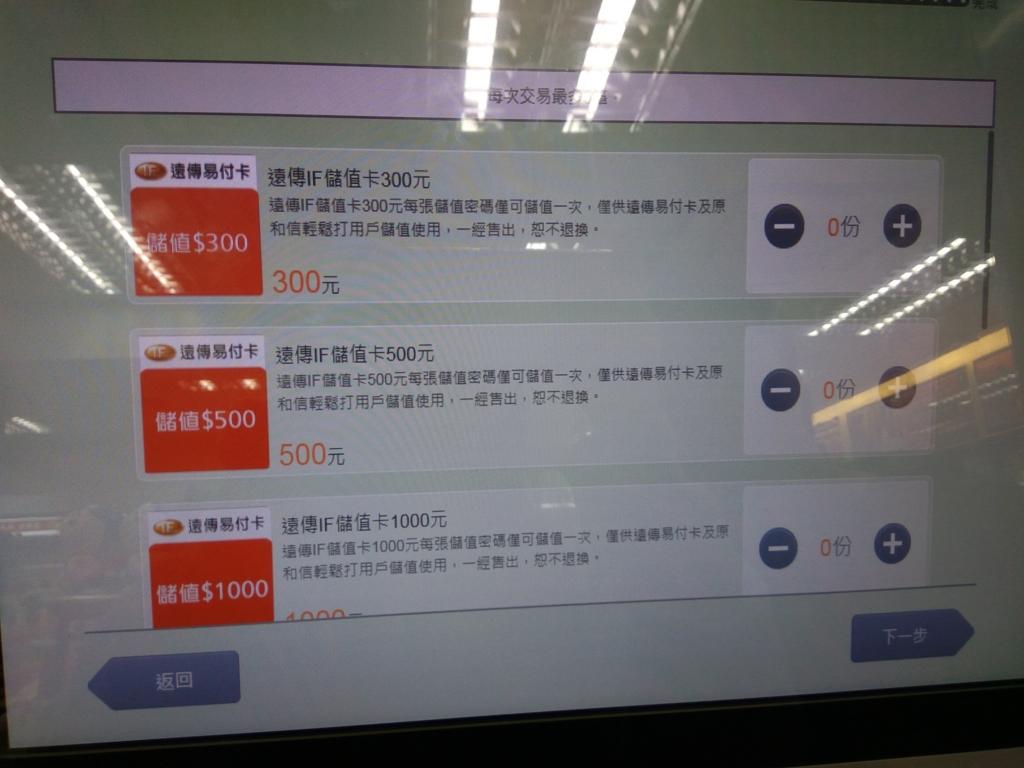 台湾スマホチャージ方法詳細