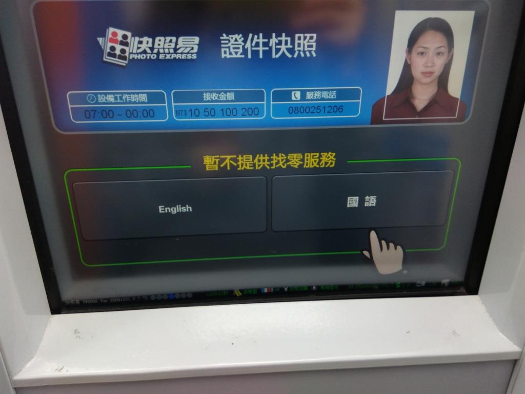 台北で証明写真を撮る方法