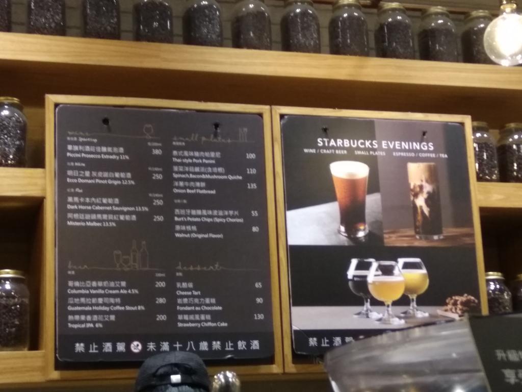 台湾スタバビール