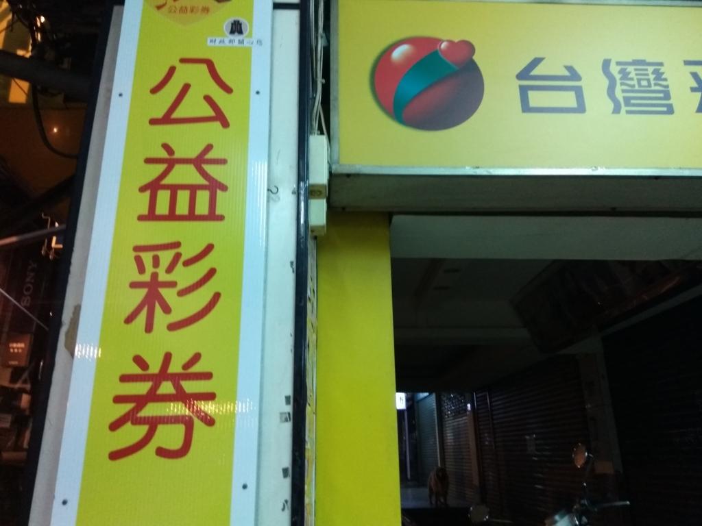 台湾宝くじ