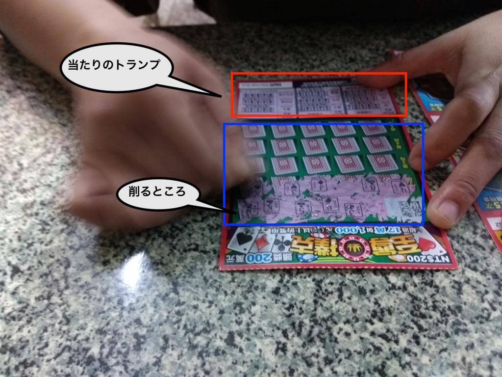 台湾宝くじやり方