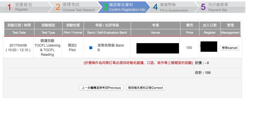 TOCFL台湾受験