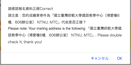 TOCFL模試台湾で受験