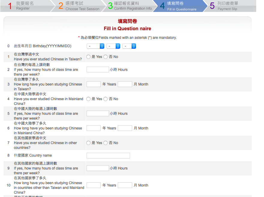 TOCFL模試台湾申請方法