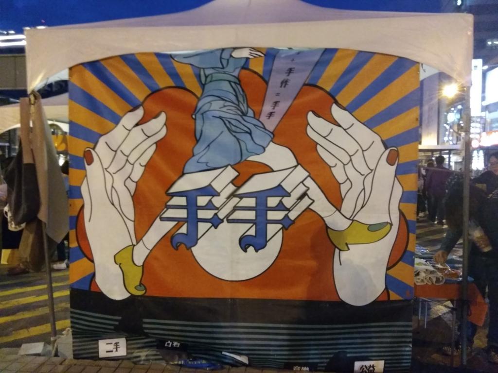 台南フリマ