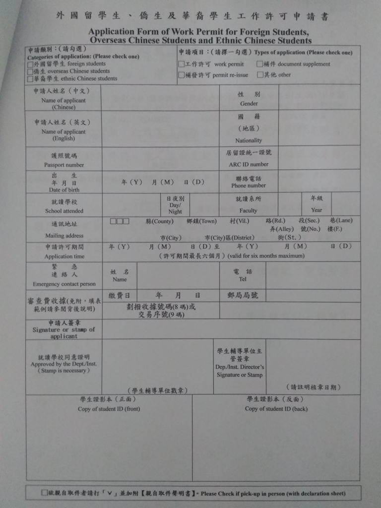 台湾バイト
