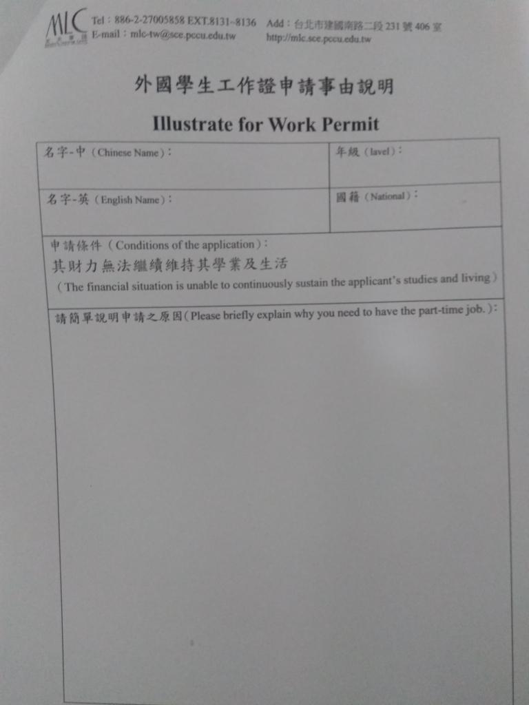 台湾工作許可証