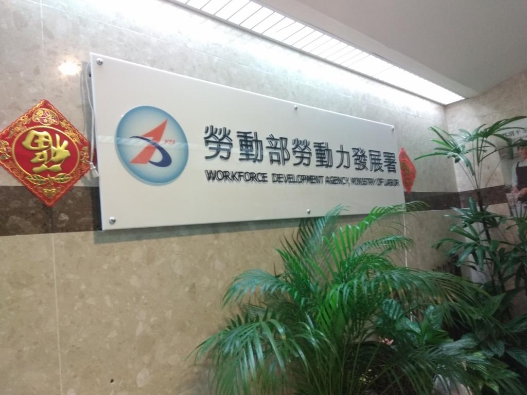 台北労働局