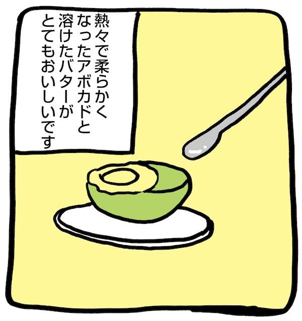 アボカドバタースプーンで食べる