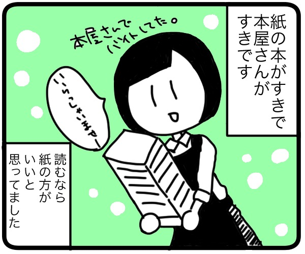 電子書籍1