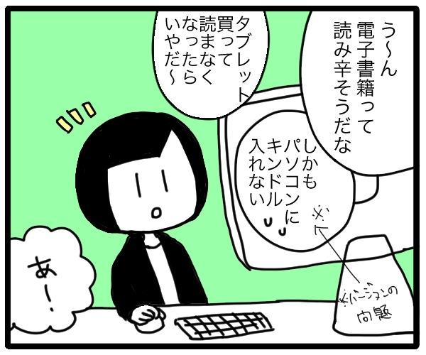 電子書籍2