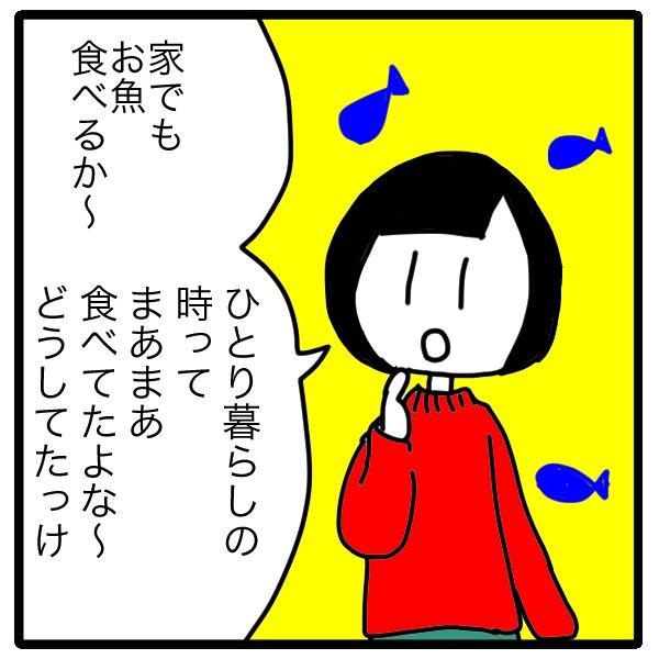 お魚天国2