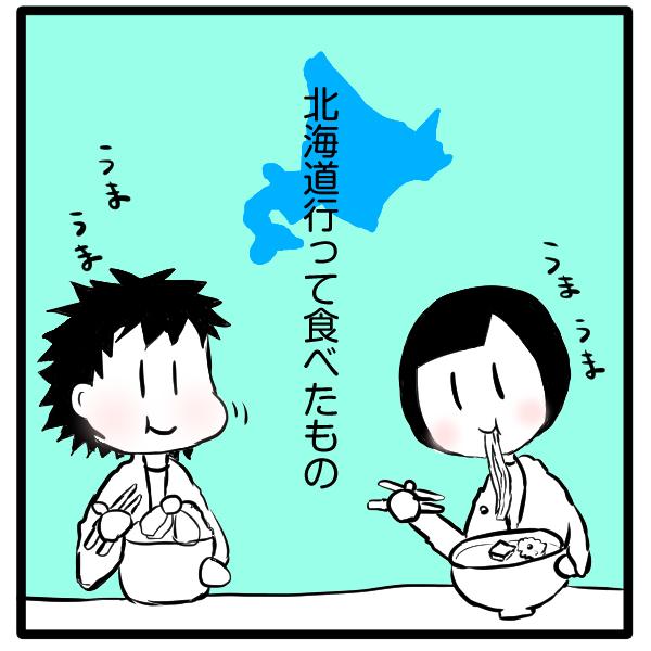 北海道おいしいもの