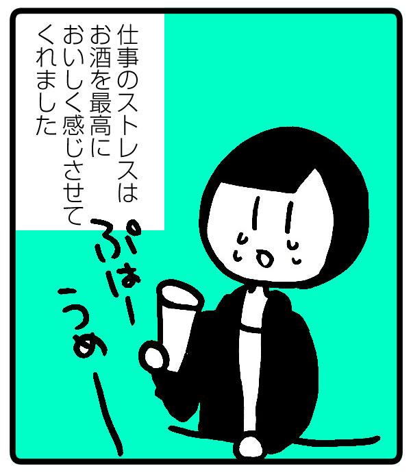 お酒とストレス2
