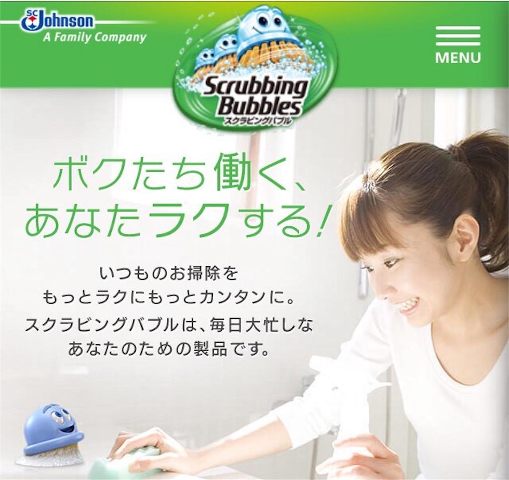 スクラビングバブル-トイレ掃除