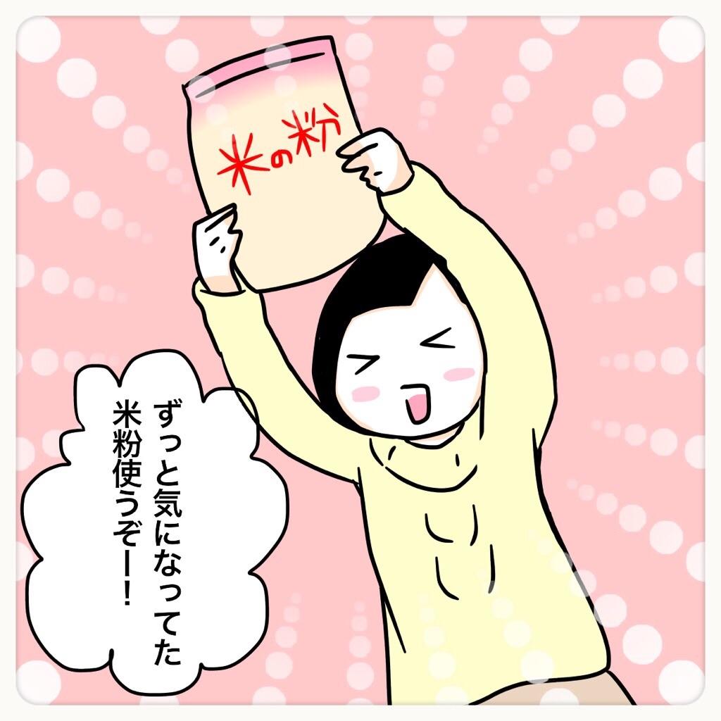 あんみつ-米粉